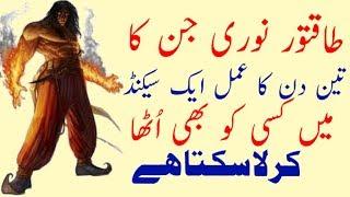 3 Din Me Nori Jin Sy Dosti Karny Ka Asan Amal   n Urdu Hindi