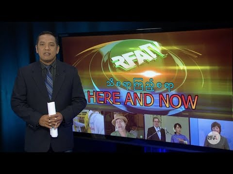 RFA Here & Now April 23, 2018