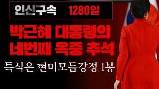 박근혜 대통령의 4번째, 옥중 추석, 특식은 현미모듬강…