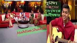 Purnima Sondhay Tumar Rojonigondhay | Mahtim Shakib | পূর্ণিমা সন্ধ্যায় তোমার রজনীগন্ধায় |