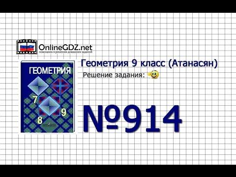 Задание № 914 — Геометрия 9 класс (Атанасян)
