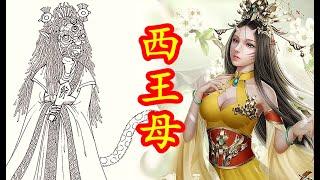 【中國神話 道教篇 第五期】西王母,到底是誰的媳婦?關於西王母到王母娘娘的神話演變。
