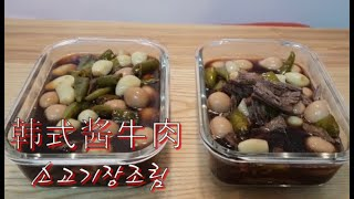 韩式酱牛肉(소고기장조림)