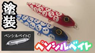 【ペイント】サニールアーズ/ペンシルベイトC(2個)