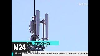 Первый российский сотовый оператор получил лицензию на 5G - Москва 24