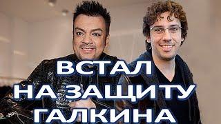 Киркоров вступился за «оконфузившегося» Галкина!  (20.02.2018)