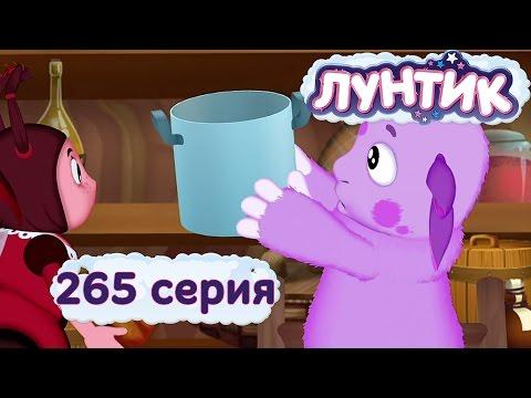 Лунтик и его друзья - 265 серия. Волшебная кастрюля