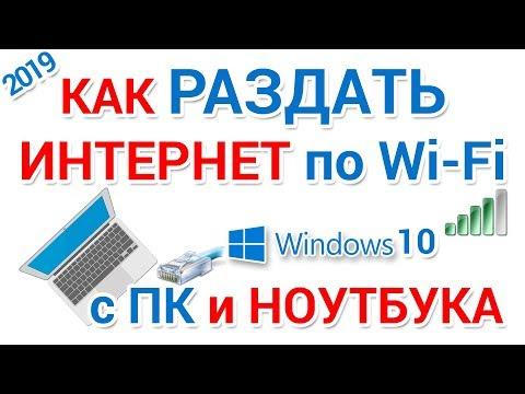 Как раздать интернет по Wifi с ноутбука и компьютера