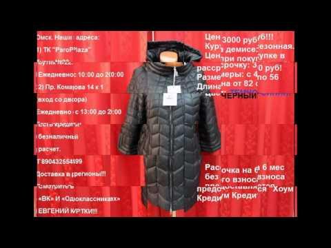 Куртки женские демисезонные Омск Евгений куртки