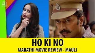 HO KI NO WITH KALLAKAR SHRUTI MAULI MARATHI MOVIE REVIEW