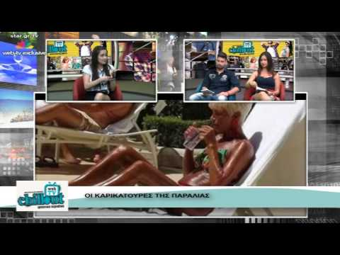 Chill Out - Φοιτητικό περιοδικό - 27.5.2015 - Web Exclusive