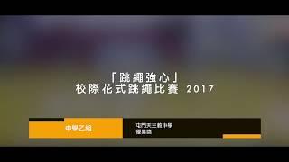 Publication Date: 2018-05-04 | Video Title: 跳繩強心校際花式跳繩比賽2017(中學乙組) - 屯門天主教