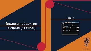 иерархия объектов в Blender
