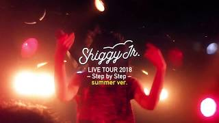 現在開催中の「Shiggy Jr. LIVE TOUR 2018 - Step by Step - summer ver...
