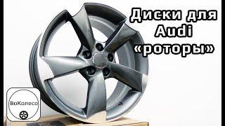 """Диски """"роторы"""" на Audi /// обзор"""