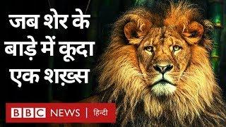 Delhi Zoo में Lion के बाड़े में कूदा एक शख़्स, शेर ने पकड़ लिया (BBC Hindi)