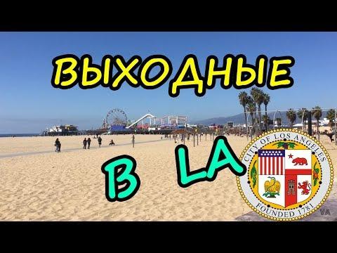 ЖИЗНЬ В США. Поездка в Los Angeles. Venice Beach и Santa Monica Beach. Venice Canals.