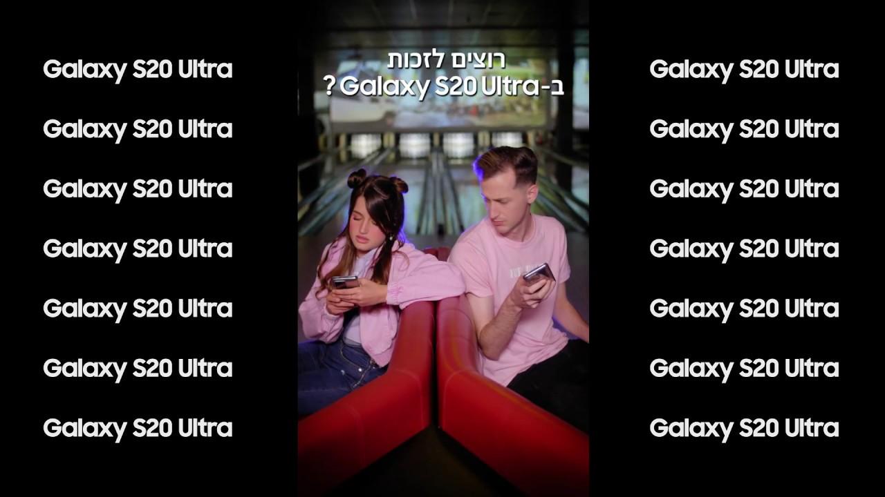 אלבום הדואטים בטיקטוק - Duet With Samsung