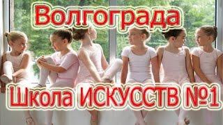 Волгограда 57,  Кировский р-н, ул.  Первой пятилетки 7,  Школа ИСКУССТВ №1