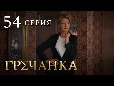 Гречанка. Сериал. Серия 54