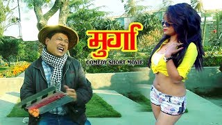 Nepali Comedy Short Movie - MURGA | मुर्गा | 14 January 2019 | Vibes Creation Official