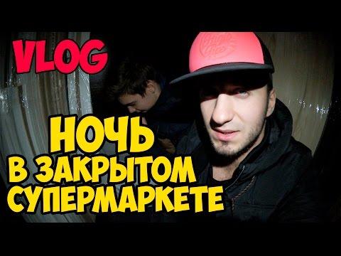Сергей Трейсер. Ночь в закрытом супермаркете ОЛДИ