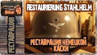 Реставрация немецкой каски.Наношу декали необычным способом ( Restaurierung Stahlhelm) Коп по войне