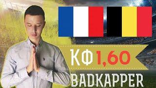 Бельгия Франция Лига наций ПРОГНОЗЫ НА ФУТБОЛ СЕГОДНЯ 07 10 21