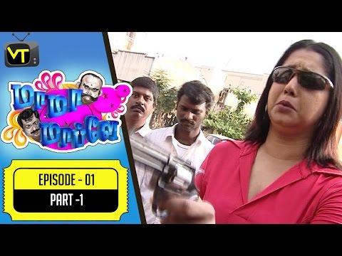 Mama Mappla | Tamil Comedy Serial | Epi 01 - Part 01 | Pandiyaraj | Aishwarya | Sun TV | Vision Time