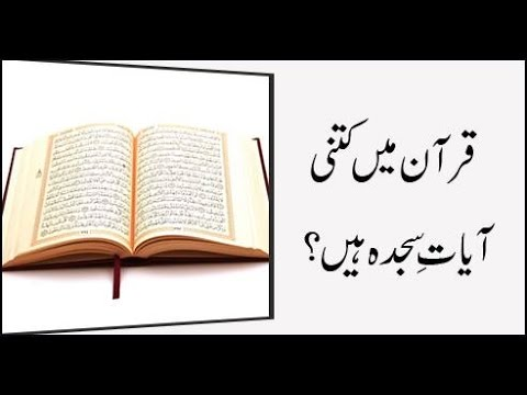 Quran Main Kitni Ayat e Sajda Hain - ARY Qtv