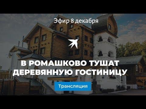 В Ромашково тушат деревянную гостиницу