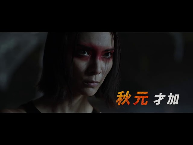 映画『山猫は眠らない8 暗殺者の終幕』予告編