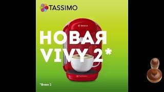 Tassimo VIVY II: запусти палитру вкусов одной кнопкой