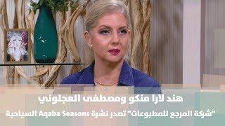 """هند لارا منكو ومصطفى  العجلوني - """"شركة المرجع للمطبوعات"""" تصدر نشرة  Aqaba Seasons السياحية"""