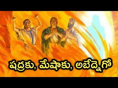 Download Telugu Bible Stories- షద్రకు మెషెకు అబేద్నెగో