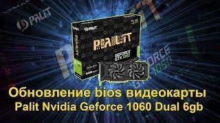 Обновление bios видеокарты nvidia palit geforce gtx 1060 dual