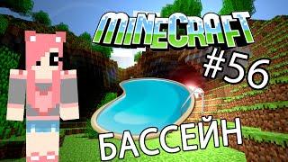 Minecraft - ДЕЛАЕМ БАССЕЙН (Серия 56)(Моя группа ВК: http://vk.com/dianagroup Мой Twitter: https://twitter.com/Diana_Nyan., 2014-12-21T11:21:49.000Z)
