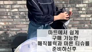 아기띠 커버 우레탄 백탁현상 제거 쉬운방법
