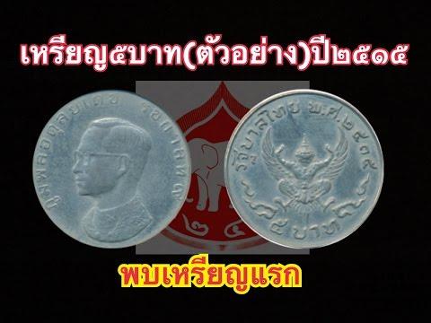 สุดยอดเหรียญ5บาทปี2515 ที่หายากมากที่สุด...เพิ่งค้นพบเจอ I SiamCoin.Com