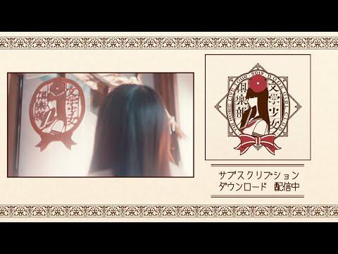 「堀江由衣ライブツアー2019文学少女倶楽部」15秒CM
