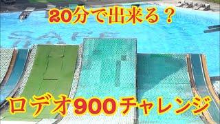 (スキー)タイムリミット20分。ロデオ900チャレンジ!