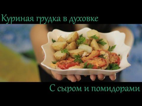 Салат с вялеными помидорами, запеченным куриным филе и