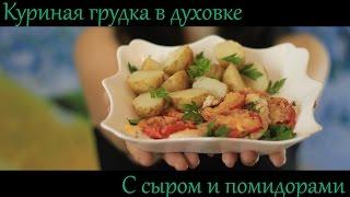 Куриное филе с сыром и помидорами в духовке. Рецепты правильного питания для похудения