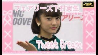 フェアリーズ 【4K】◎tweet dream ♬下村実生fancam 【※ 動画の、サムネ...