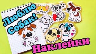 Как сделать наклейки/наклейки своими руками /рисунки собаки/кавайные рисунки для срисовки/