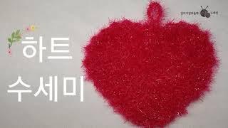 [하트 수세미]뜨개질, 코바늘 기초, 코스터겸용, ep…