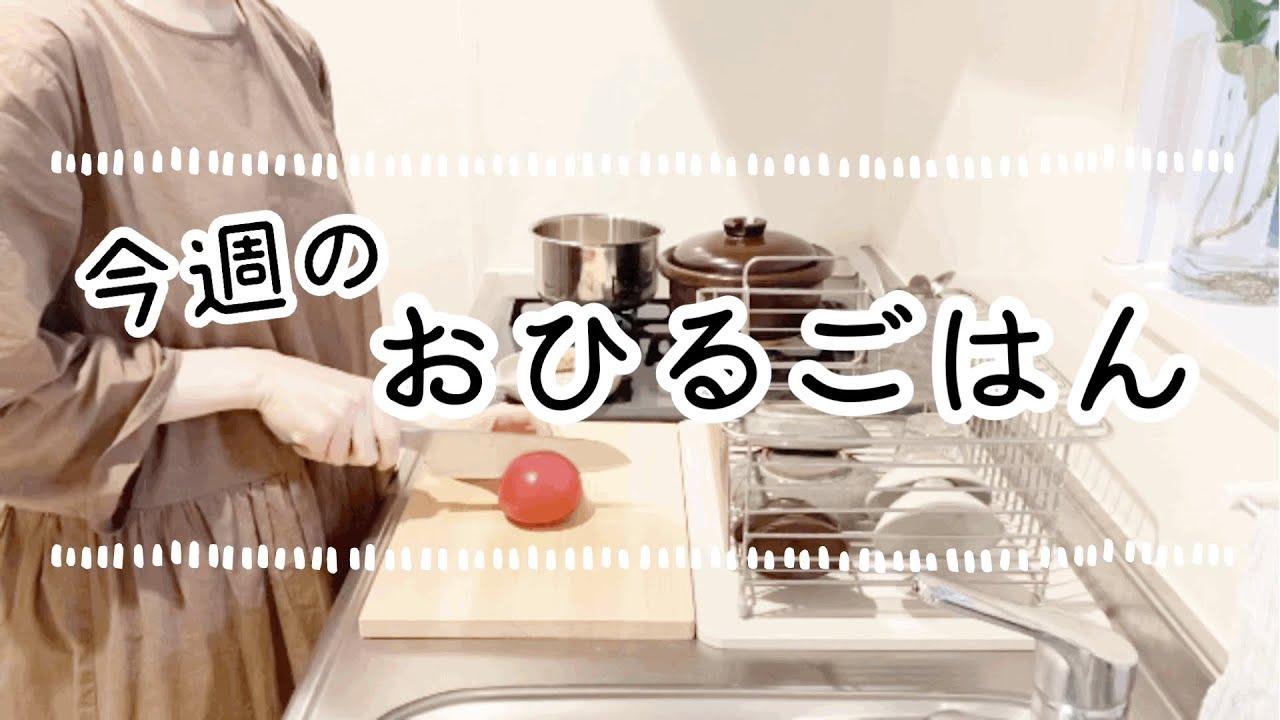 【一週間のお昼ごはん】