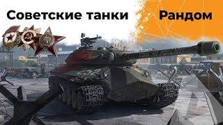 Советские танки!