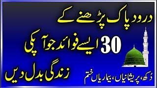 Darood sharif ki fazilat|Darood pak ka wazifa (Urdu Wazifa)