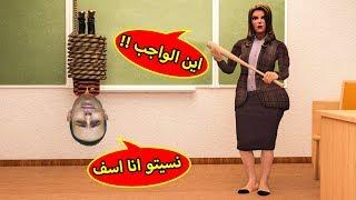 عقاب المدرسة الشريرة بسبب الواجب   My Scary Teacher  !! 😢🔥